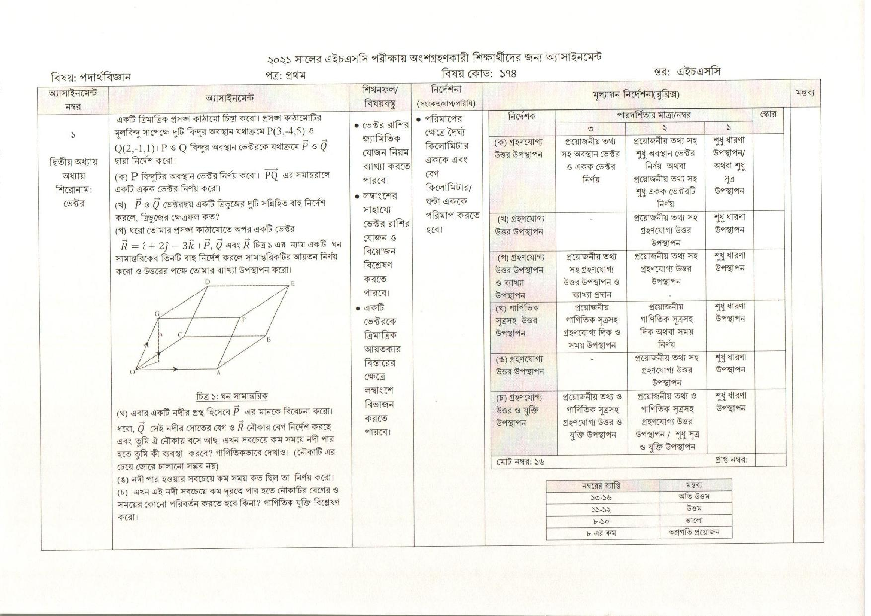 Assignment-grid-page-002