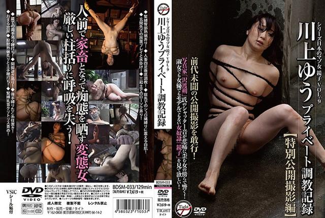 BDSM-033 Masochist Woman Kyoko Vol.9 Special Open Shooting Hen Yu Kawakami Private Torture Record Series Japan