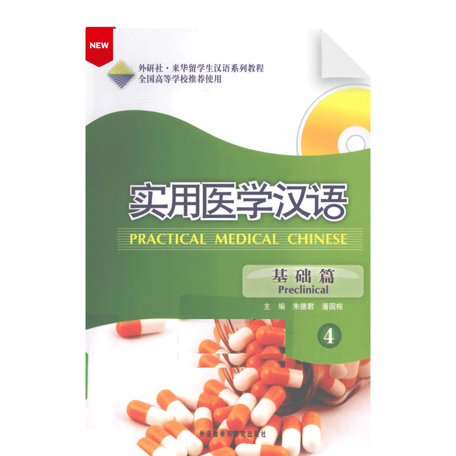 Shiyong Yixue Hanyu Jichupian 4