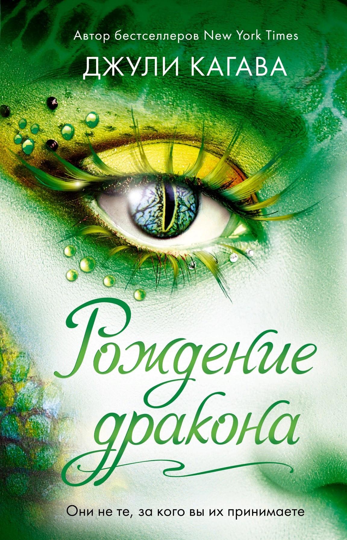 Джули Кагава «Рождение дракона»