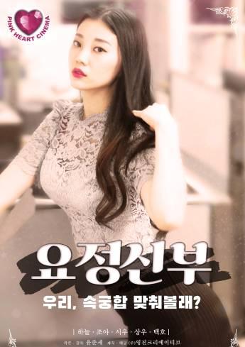 Fairy Bride (2021) Korean Full Movie 720p Watch Online
