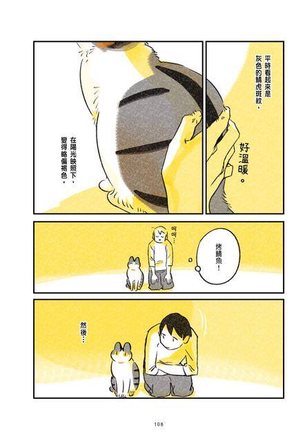 尖端提供漫畫《有貓的日常》試閱 108