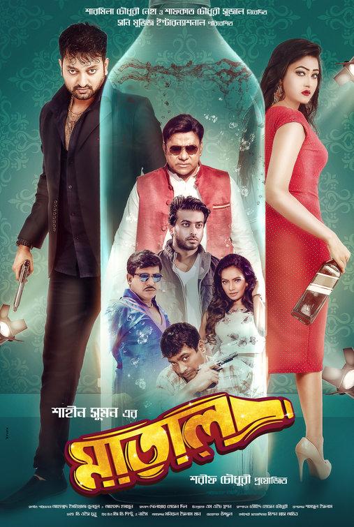 Matal (2021) Bengali Full Movie 720p WEB-DL 800MB Download