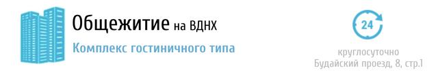 общежитие у ВДНХ в Москве