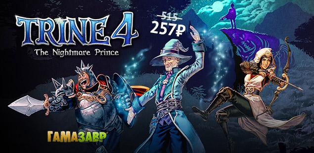 TRINE-Sale-635-311-2.jpg