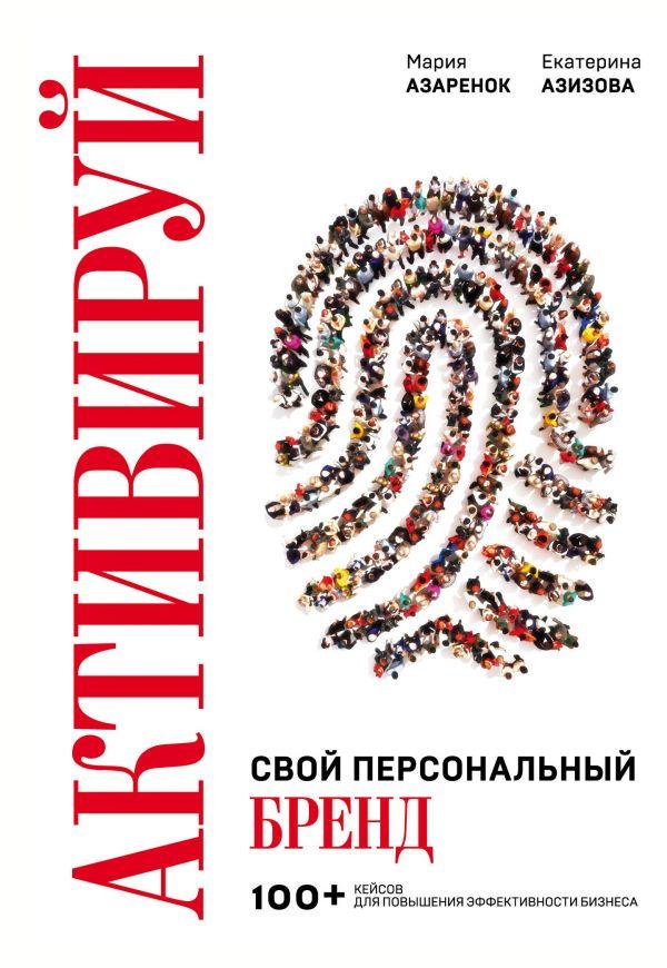 Активируй свой персональный бренд! 100 кейсов для повышения эффективности бизнесаю Мария Азаренок, Екатерина Азизова