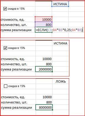 функция Если в Excel-6