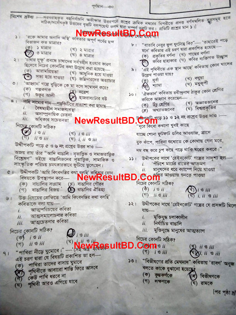 HSC Bangla 1st Paper Exam MCQ Question Solution For Comilla Board