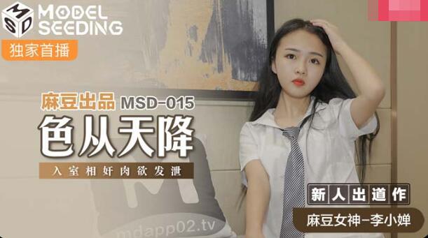 MSD-015色从天降-李小婵
