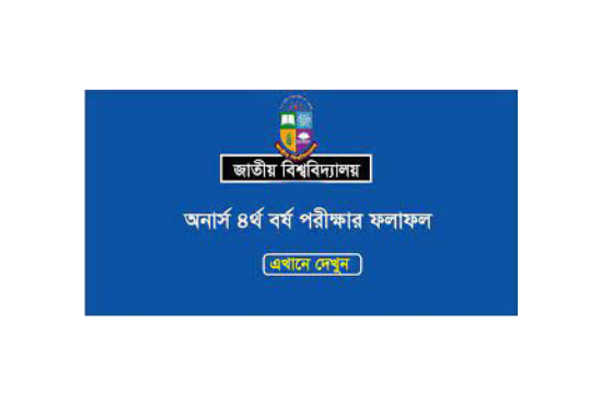 NU National University Honours 4th/Final Year Result Check