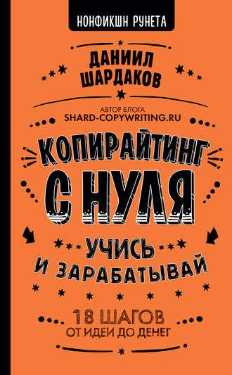 48671454-daniil-shardakov-kopirayting-s-
