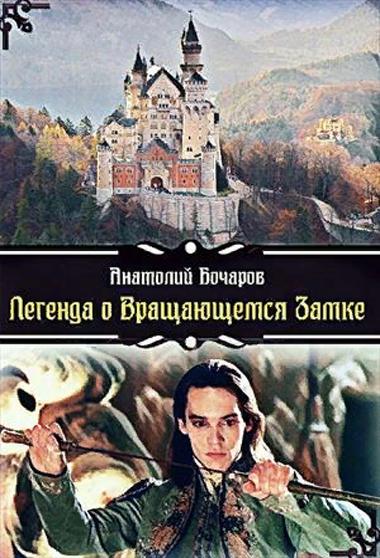 Легенда о Вращающемся Замке. Анатолий Бочаров