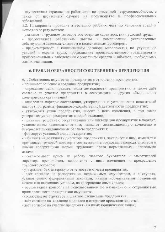 Устав страница 9