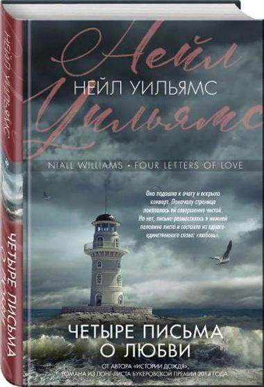 Четыре письма о любви - Нейл Уильямс