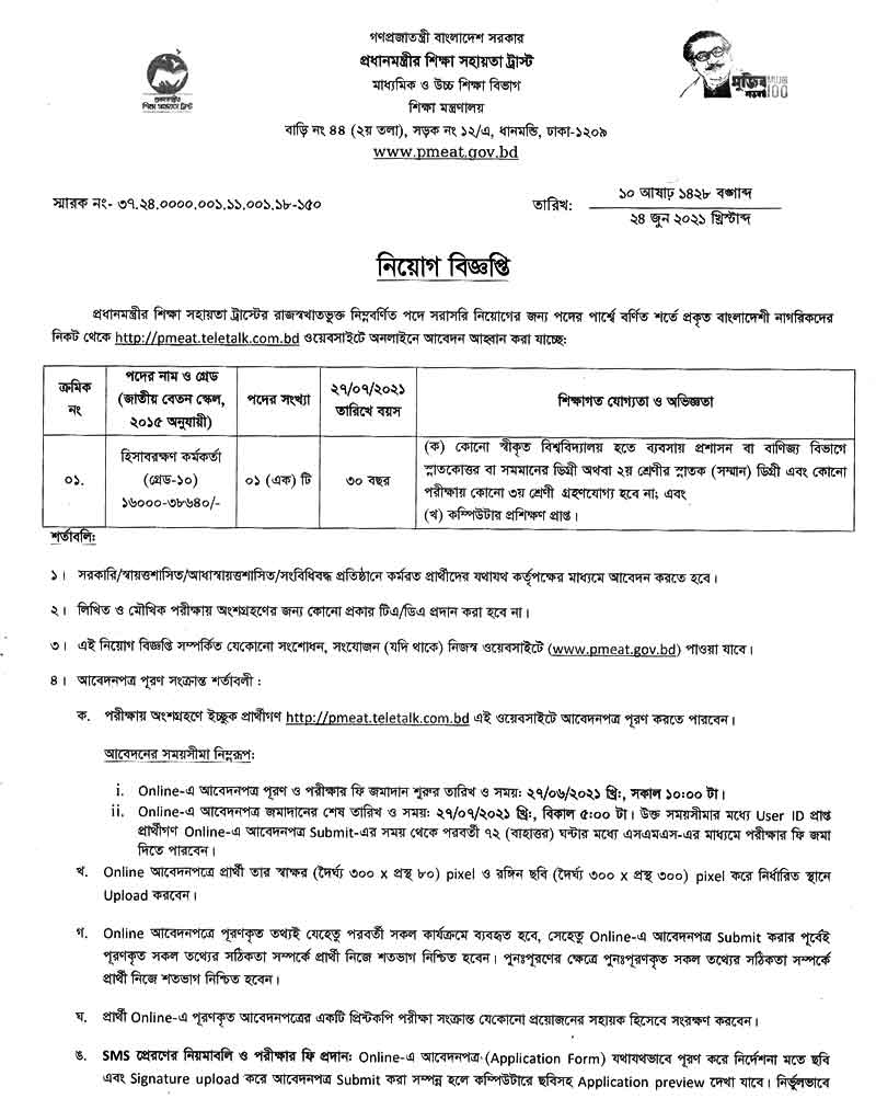 PMEAT-Job-Circular-01-2021