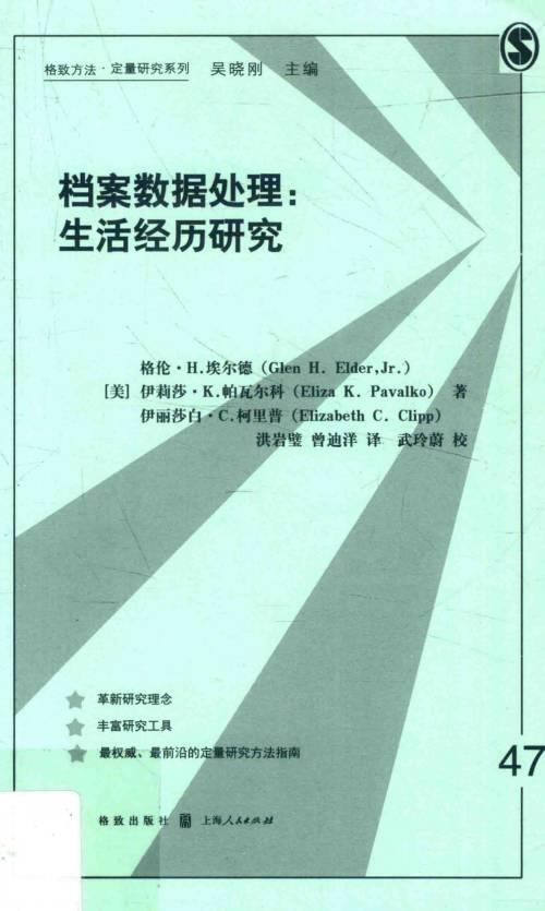 檔案數據處理:生活經歷研究(61MB@PDF@OP@簡中)