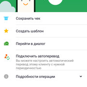 Screenshot-2020-03-12-22-38-23-357-ru-sberbankmobile