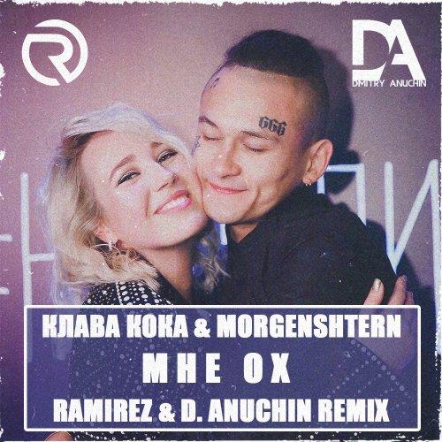 Клава Кока & Morgenshtern - Мне пох (Ramirez & D. Anuchin Remix) [2020]