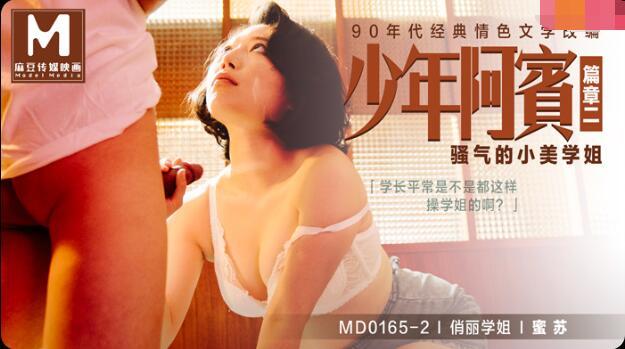 MD0165少年阿宾篇章二骚气的小妹学姐-蜜苏