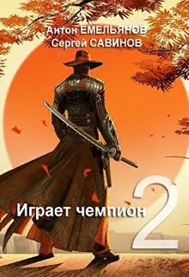 Играет чемпион 2 - Антон Емельянов и Сергей Савинов