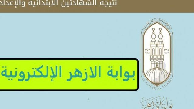 رابط exams azhar اختبارات معلمي الأزهر 2020 / 2021 عبر موقع بوابة الأزهر الالكترونية