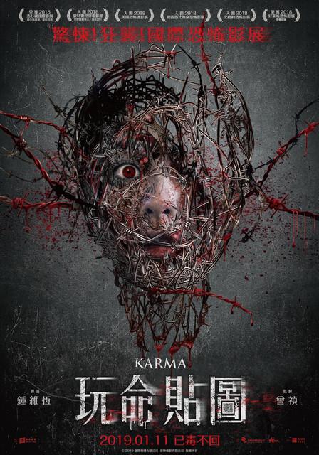 2019 台湾《玩命贴图》惊悚狂袭!国际恐怖影展