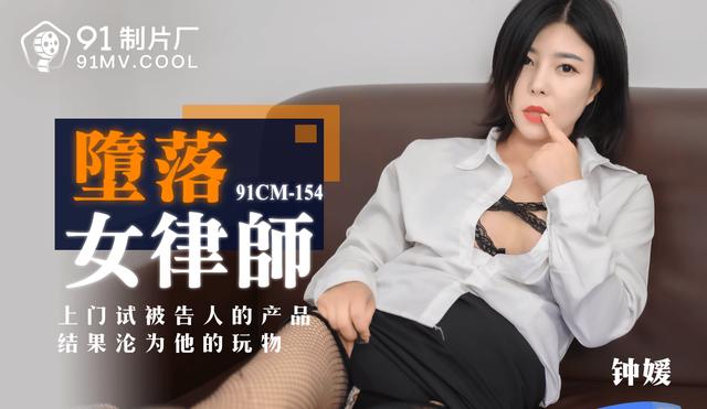 果冻传媒91CM-154堕落女律师-钟媛
