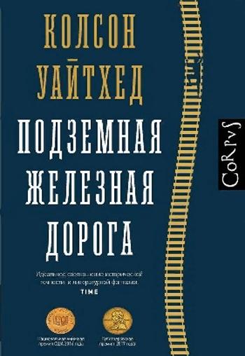 «Подземная железная дорога» Колсон Вайтхед