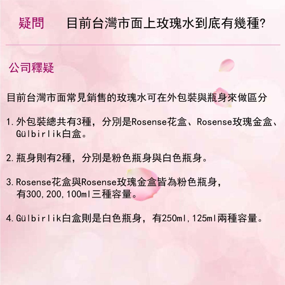 目前台灣市面上玫瑰純露的種類:Rosense花盒、Rosense玫瑰金盒、Gulbirlik白盒。