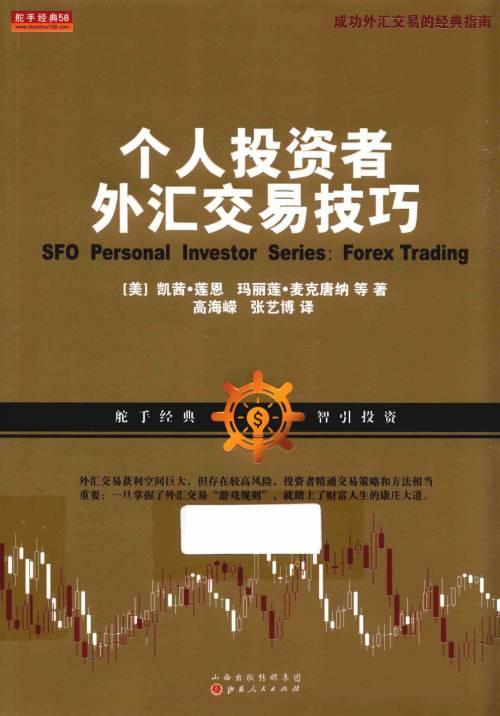 個人投資者外匯交易技巧(66MB@PDF@OP@簡中)