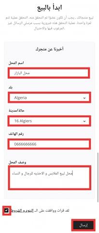 فتح متجر الكتروني في الجزائر