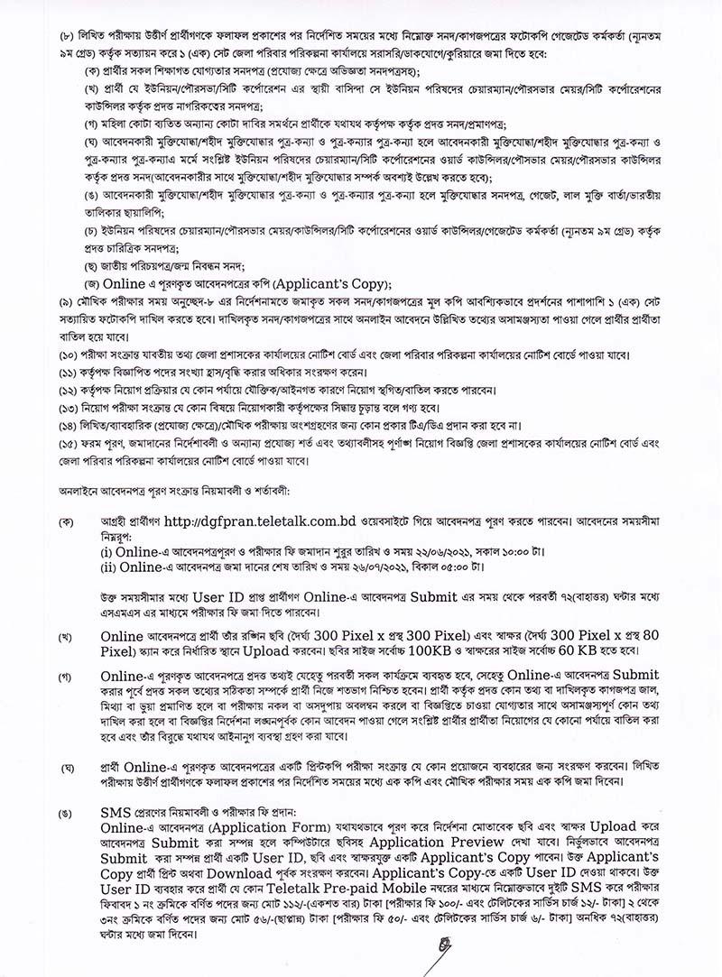 Rangpur-Family-Planning-Job-Circular-6