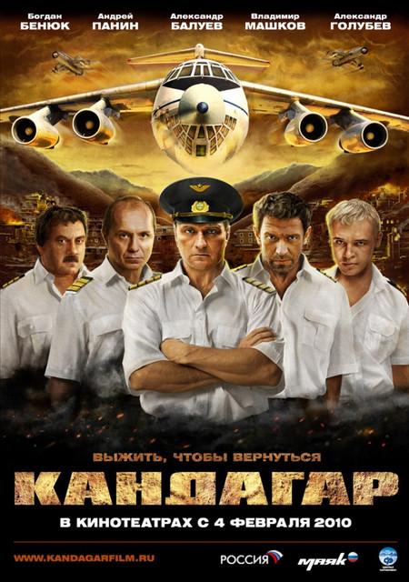 Смотреть Кандагар Онлайн бесплатно - 1995 год. Афганистан. Российский грузовой самолет принудительно посажен на аэродроме в...