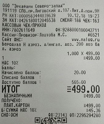 TIL-chek-101218