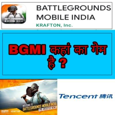 BGMI कहाँ का गेम है ? BGMI किस देश का है ?