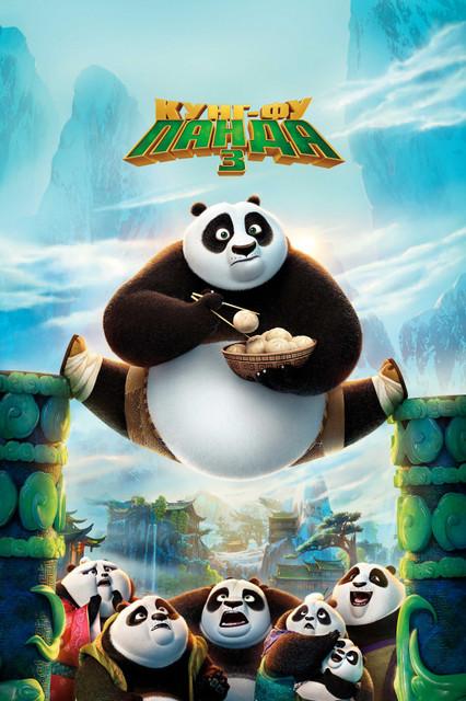 Смотреть Кунг-фу Панда 3 / Kung Fu Panda 3 Онлайн бесплатно - Воссоединившись со своим давно потерянным отцом, По отправляется в тайный рай для панд,...