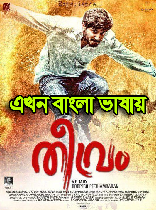 Theevram 2020 Bengali Dubbed Movie 720p ORG HDRip 700MB MKV