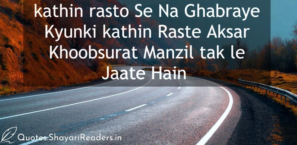 Shri Krishna Inspirational Quotes In Hindi