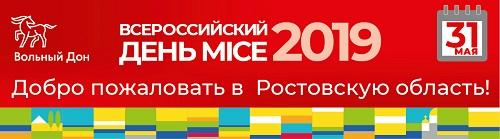 2019-MICE-DAY-10040x2900-5-01