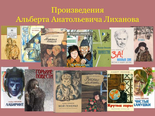 85-let-likhanov-a-a-2