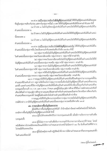 2564-Page-10.jpg