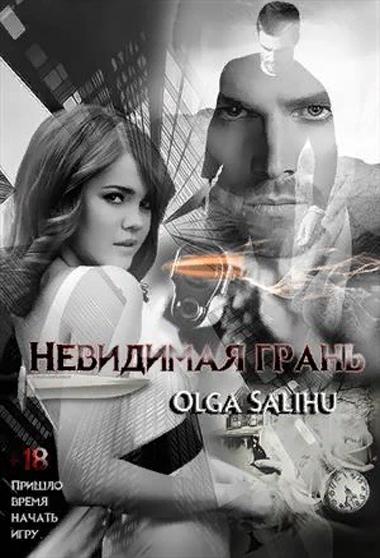 Невидимая грань. Olga Salihu