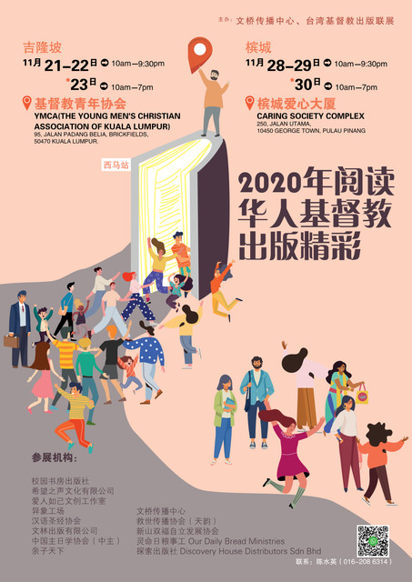 2020年马来西亚基督教书展