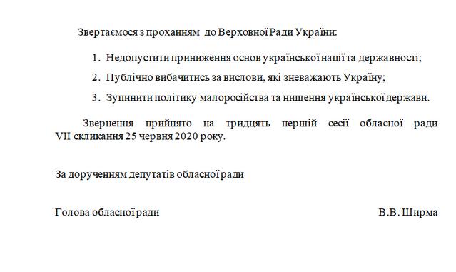 zv kizmova2 - Депутат Житомирської облради підготував звернення до Верховної ради з проханням публічно вибачитися