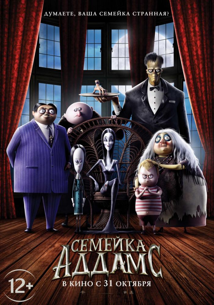 Смотреть Семейка Аддамс / The Addams Family Онлайн бесплатно - Папа любит долгие прогулки в ненастную погоду. Мама считает, что черный цвет самый яркий....