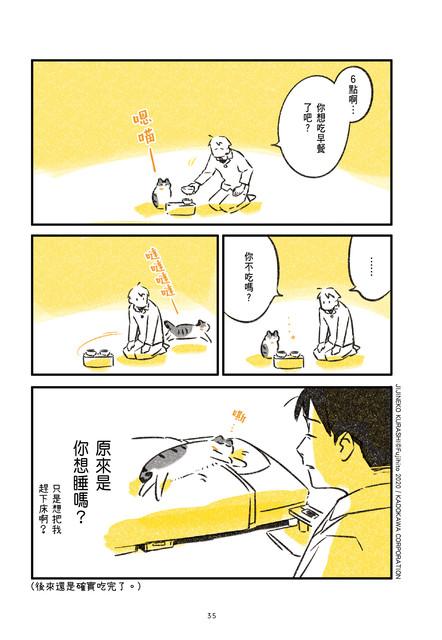尖端提供漫畫《有貓的日常》試閱 035