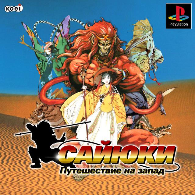 SAIYUKI-COVER.png