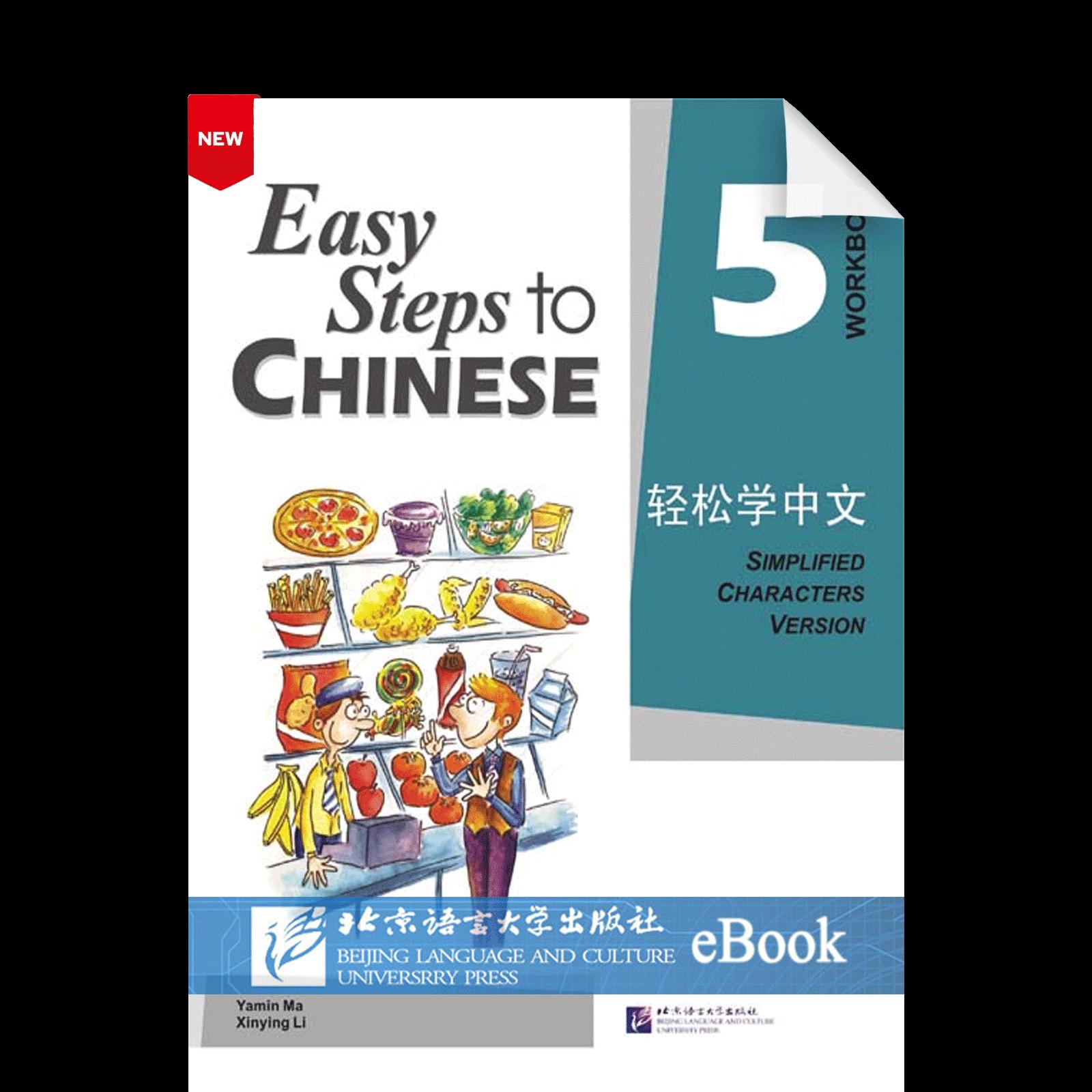 Easy Step To Chinese Qingsong Xue Zhongwen Workbook Di5Ce