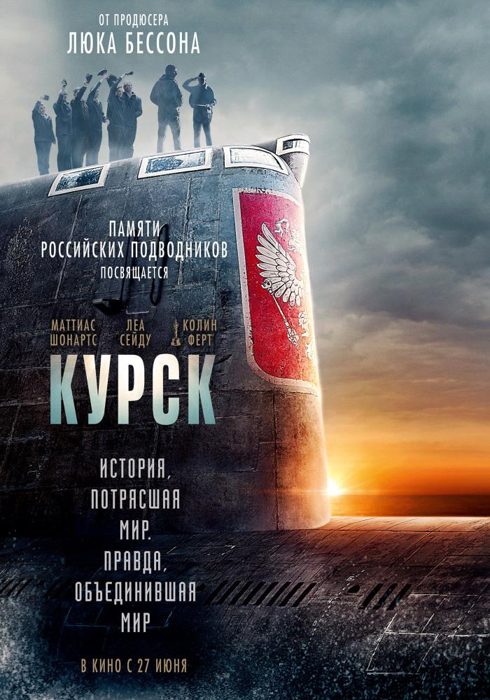 Смотреть Курск / Kursk Онлайн бесплатно - Фильм о событиях 2000 года, связанных с подлодкой «Курск». Вся правда о мужестве и...