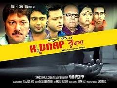 Kidnap Rahoshyo (2017) Bengali 720p 700MB | 300MB Download
